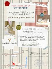 Ouchi_zakka_vol04
