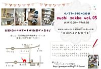 Ouchi_zakka_vol05